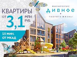 Миниполис «Дивное» Квартиры от 3,1 млн руб. в 1,5 км от